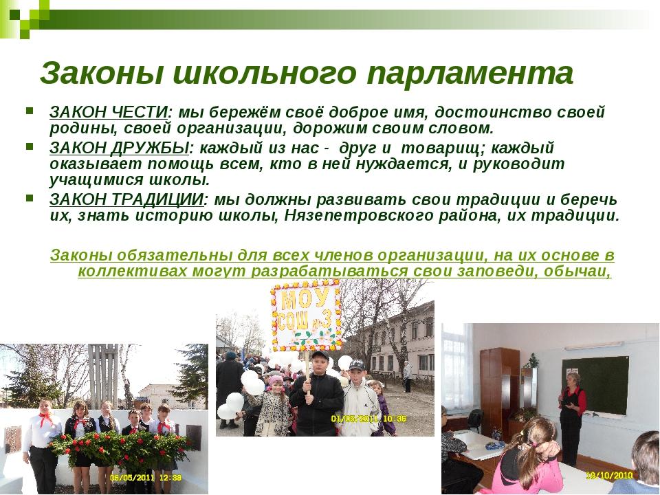 Законы школьного парламента ЗАКОН ЧЕСТИ: мы бережём своё доброе имя, достоинс...