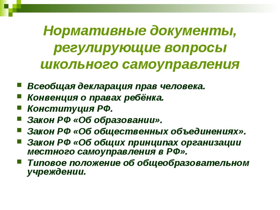 Нормативные документы, регулирующие вопросы школьного самоуправления Всеобщая...
