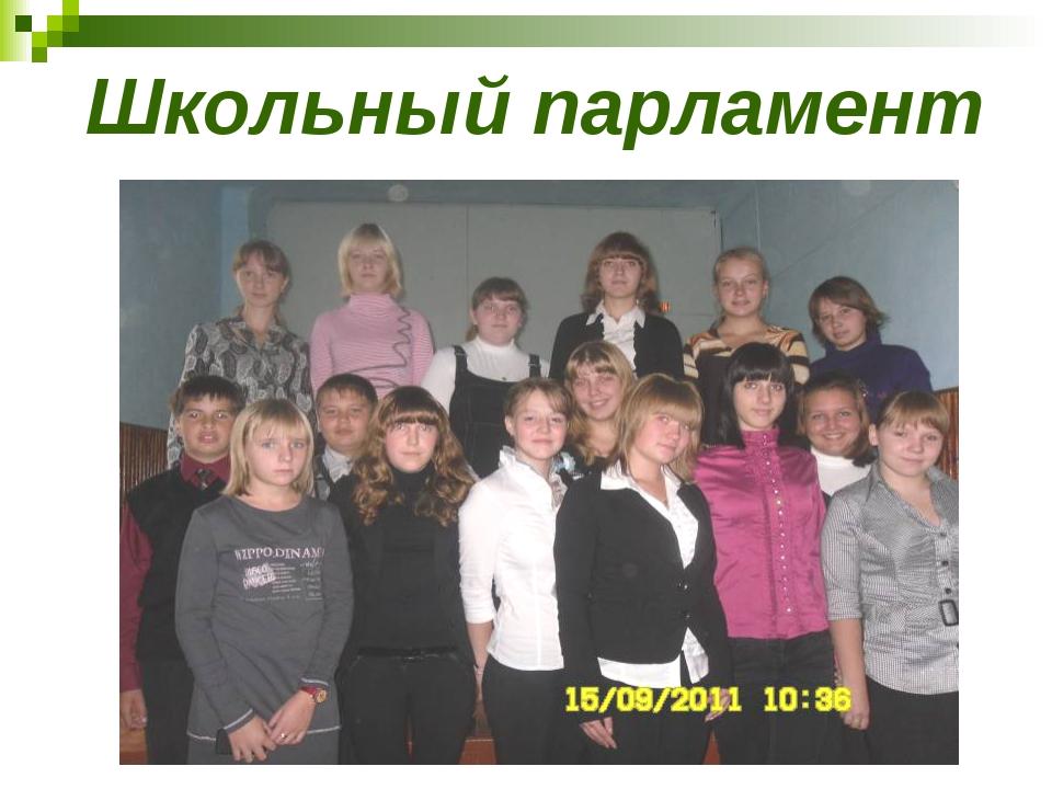 Школьный парламент