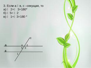 а в 2 3 с 1 3. Если а ‖ в, с –секущая, то а) ∠2+∠3+180° б) ∠5= ∠2 в) ∠ 1+∠3