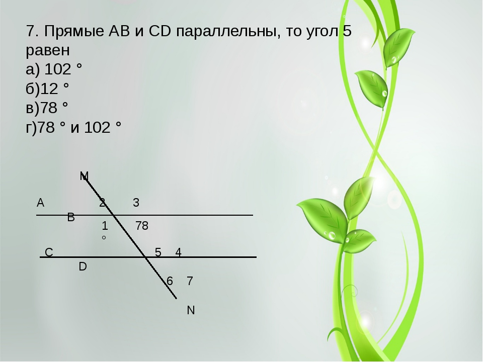 7. Прямые АВ и СD параллельны, то угол 5 равен а) 102 ° б)12 ° в)78 ° г)78 °...