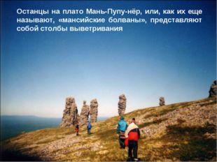 Останцы на плато Мань-Пупу-нёр, или, как их еще называют, «мансийские болваны