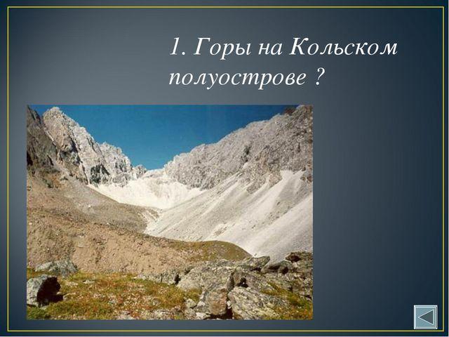1. Горы на Кольском полуострове ?