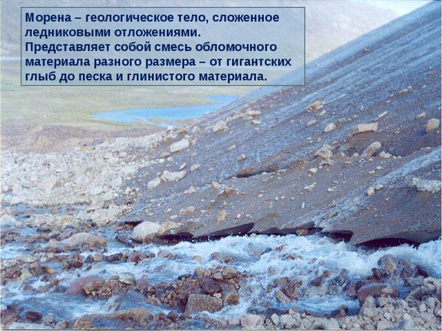 Деятельность ледника Морена – геологическое тело, сложенное ледниковыми отлож...