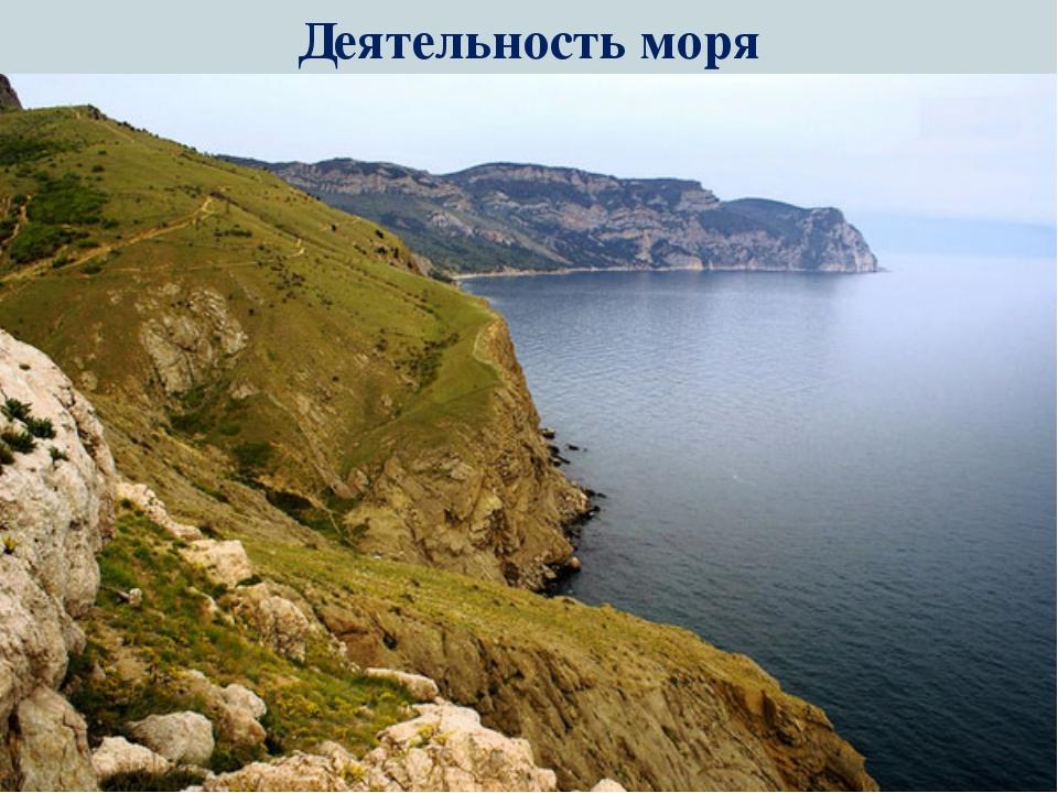 Деятельность моря