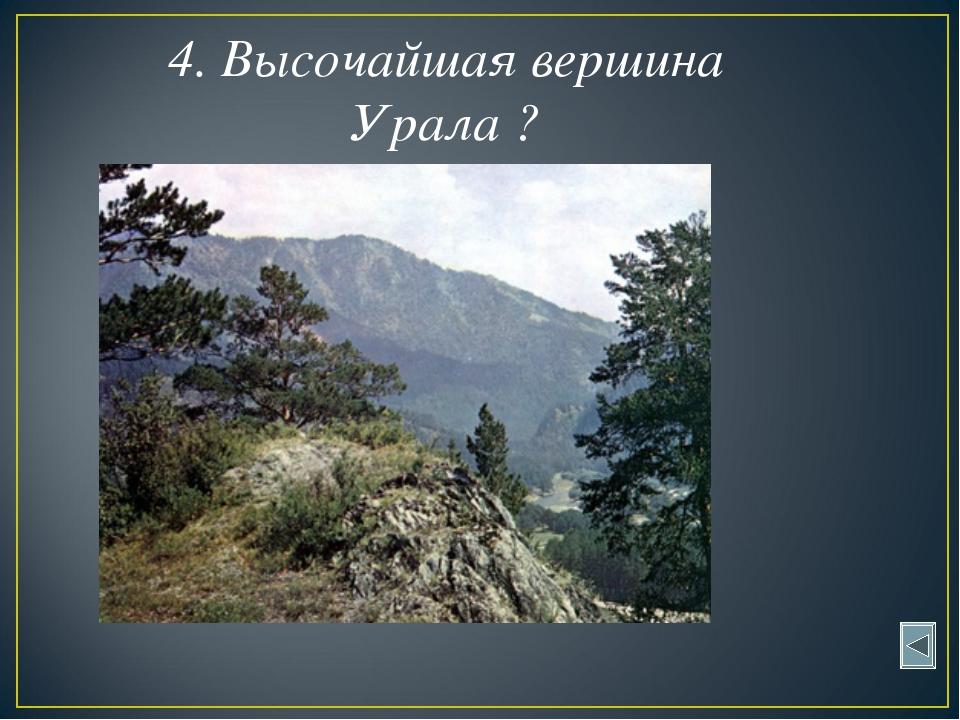 4. Высочайшая вершина Урала ?