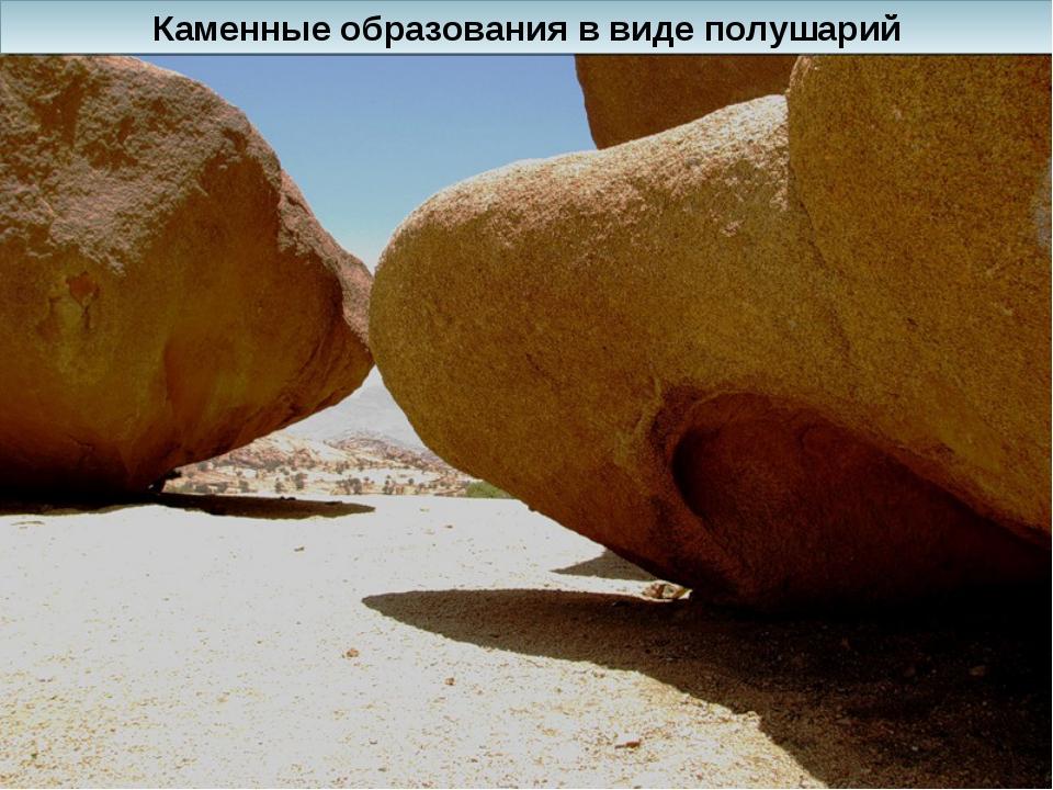 Каменные образования в виде полушарий