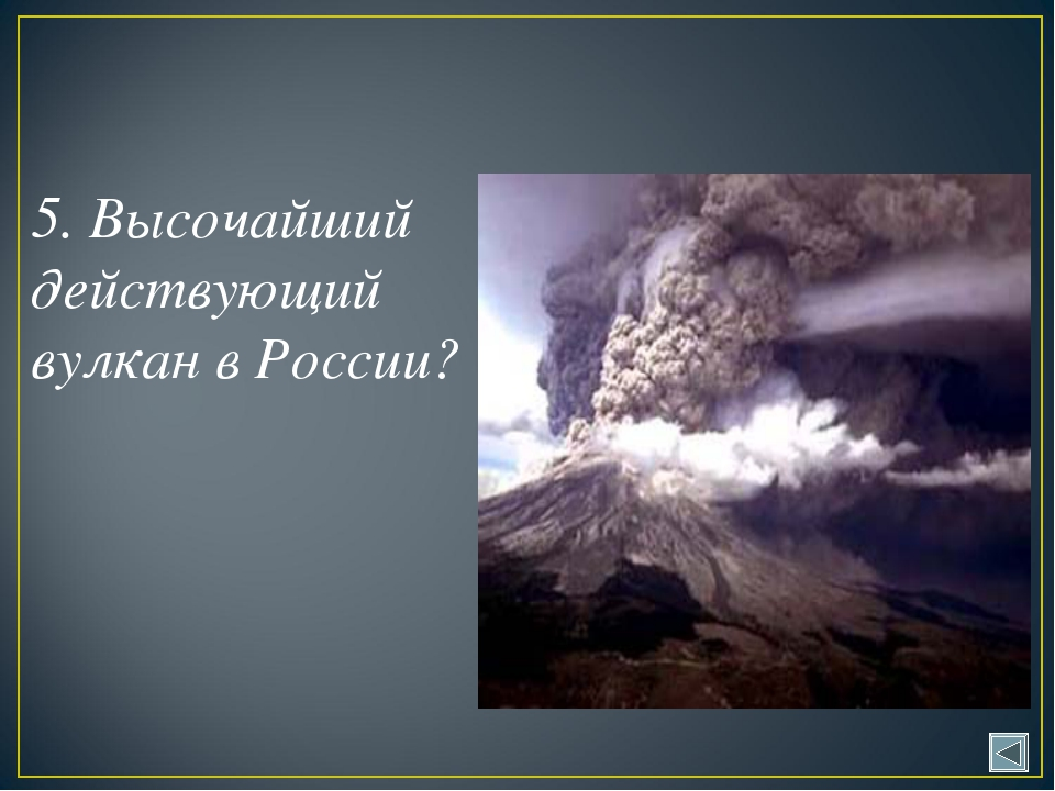 5. Высочайший действующий вулкан в России?