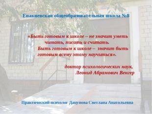 Енакиевская общеобразовательная школа №8 «Быть готовым к школе – не значит ум