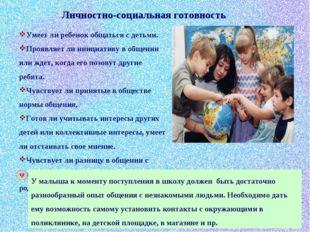 Умеет ли ребенок общаться с детьми. Проявляет ли инициативу в общении или жде