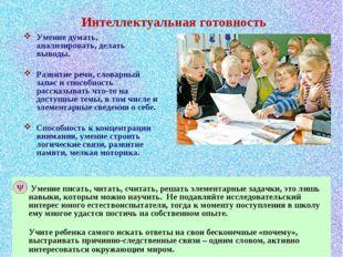 Интеллектуальная готовность  Умение писать, читать, считать, решать элемента