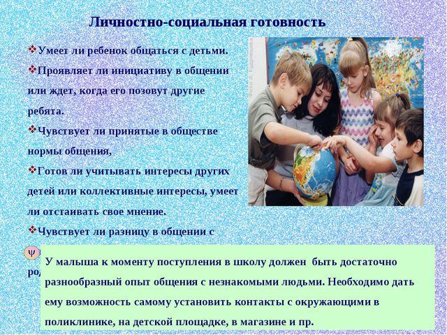 Умеет ли ребенок общаться с детьми. Проявляет ли инициативу в общении или жде...