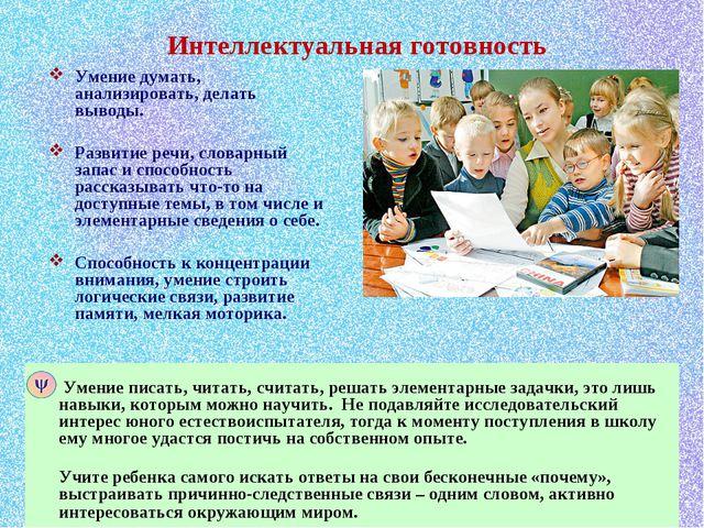 Интеллектуальная готовность  Умение писать, читать, считать, решать элемента...