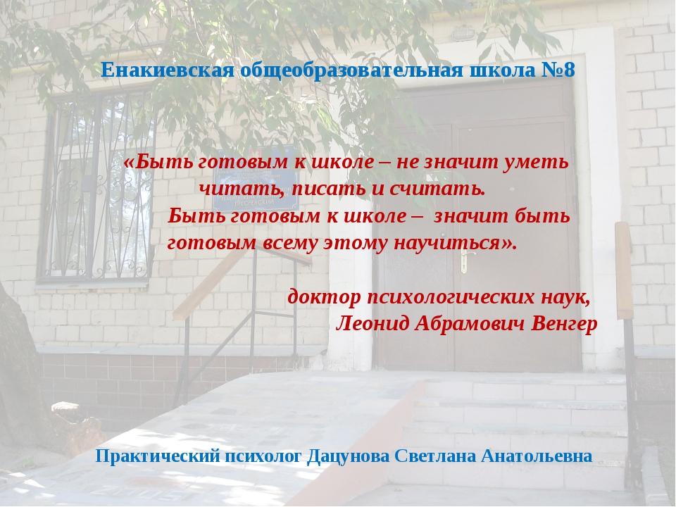 Енакиевская общеобразовательная школа №8 «Быть готовым к школе – не значит ум...