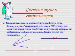 АВС > 0 ےАВС = Система аксиом стереометрии V: Каждый угол имеет определённую