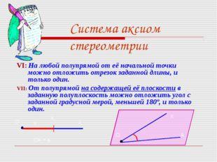 Система аксиом стереометрии VI: На любой полупрямой от её начальной точки мож