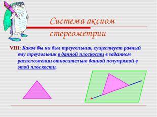 Система аксиом стереометрии VIII: Каков бы ни был треугольник, существует рав