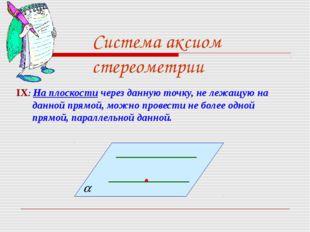 Система аксиом стереометрии IX: На плоскости через данную точку, не лежащую н