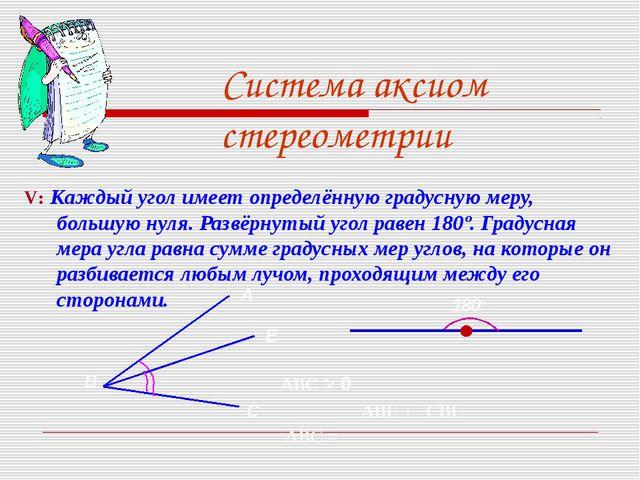 АВС > 0 ےАВС = Система аксиом стереометрии V: Каждый угол имеет определённую...