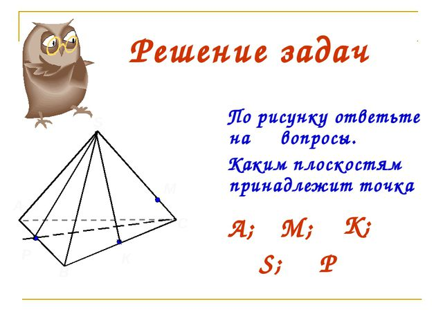 В А С М Р S К Решение задач По рисунку ответьте на вопросы. Каким плоскостям...