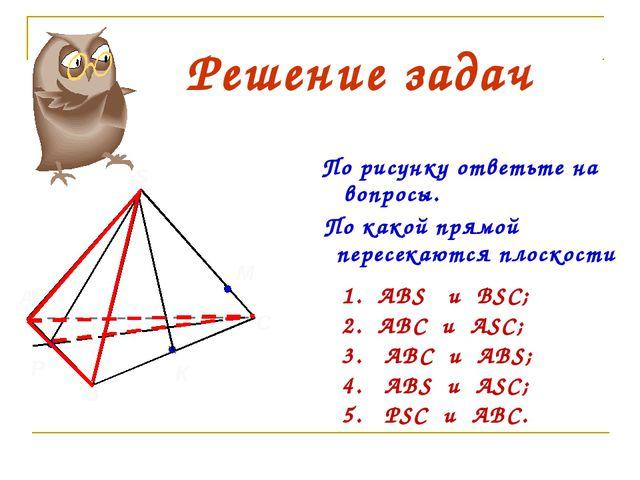 В А С М Р S К Решение задач По рисунку ответьте на вопросы. По какой прямой п...
