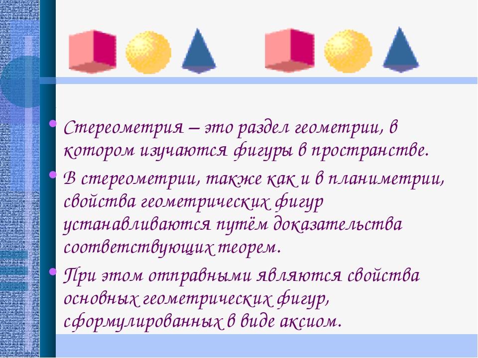 Стереометрия – это раздел геометрии, в котором изучаются фигуры в пространст...