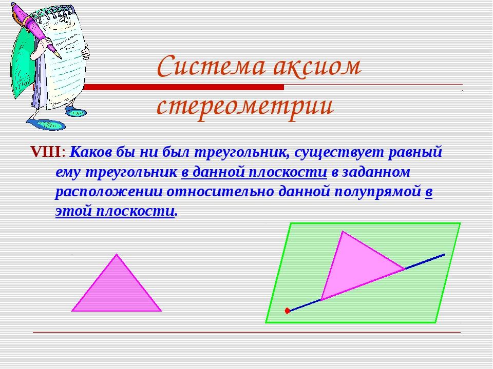 Система аксиом стереометрии VIII: Каков бы ни был треугольник, существует рав...