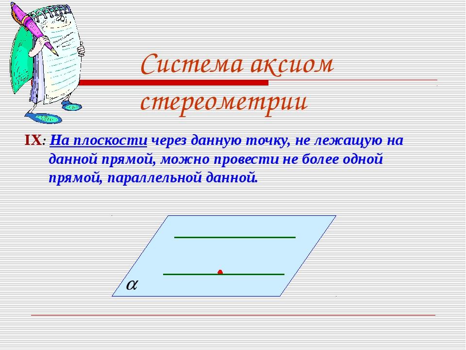 Система аксиом стереометрии IX: На плоскости через данную точку, не лежащую н...
