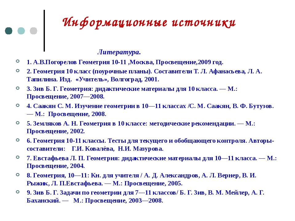 Информационные источники Литература. 1. А.В.Погорелов Геометрия 10-11 ,Моск...