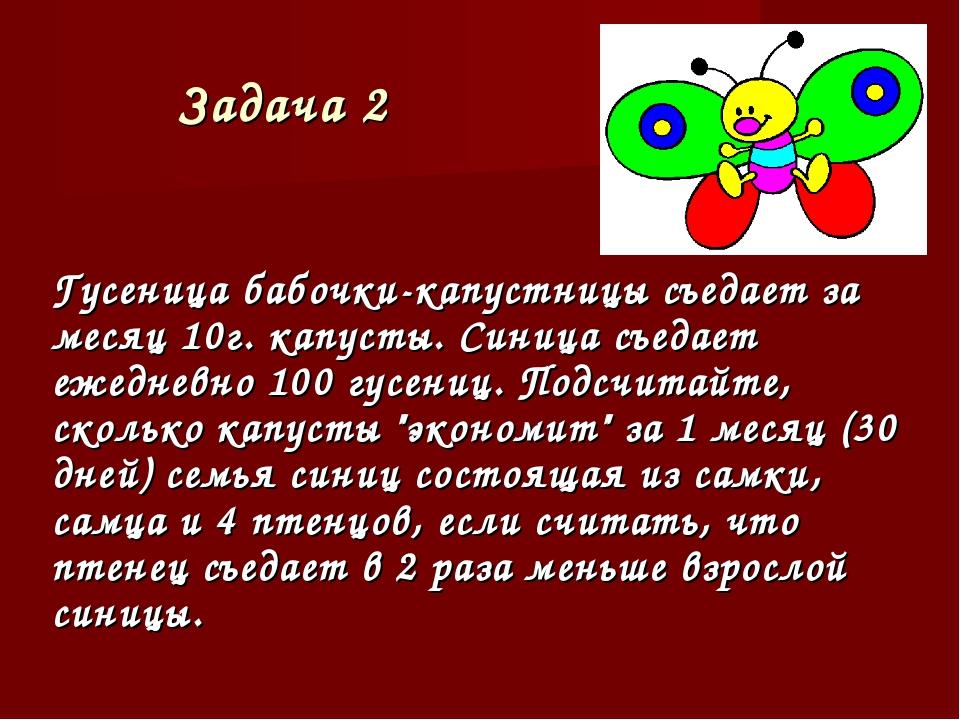 Задача 2 Гусеница бабочки-капустницы съедает за месяц 10г. капусты. Синица съ...