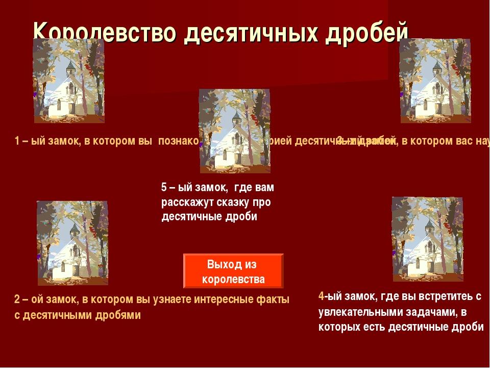 Королевство десятичных дробей 1 – ый замок, в котором вы познакомитесь с исто...