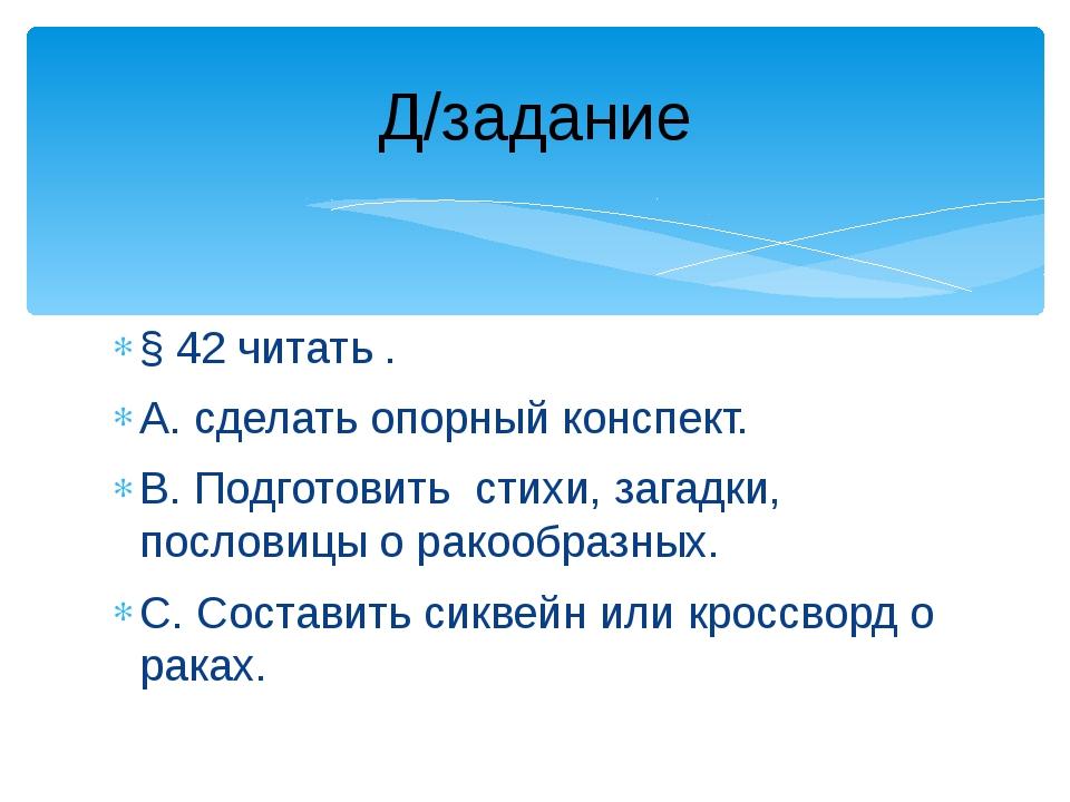§ 42 читать . А. сделать опорный конспект. В. Подготовить стихи, загадки, пос...