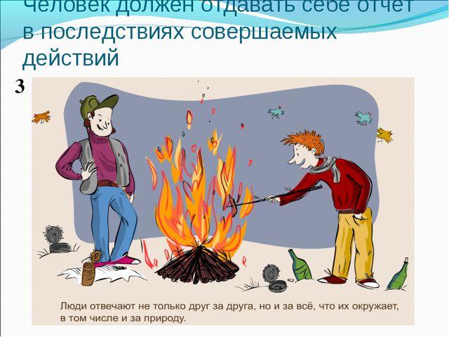 Человек должен отдавать себе отчёт в последствиях совершаемых действий 3