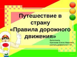 Путешествие в страну «Правила дорожного движения» Выполнила Крючкова Елена Ив