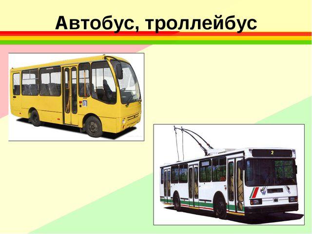 Автобус, троллейбус