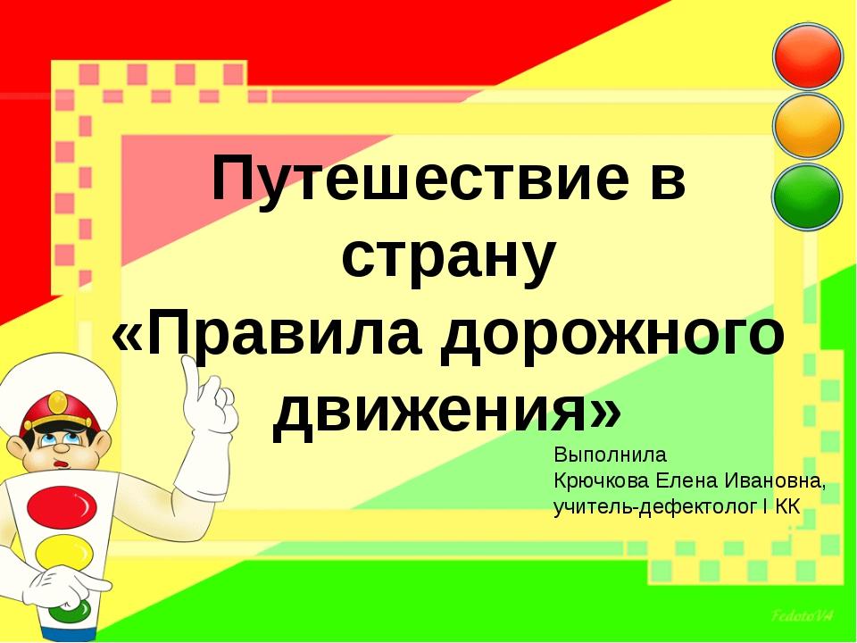 Путешествие в страну «Правила дорожного движения» Выполнила Крючкова Елена Ив...
