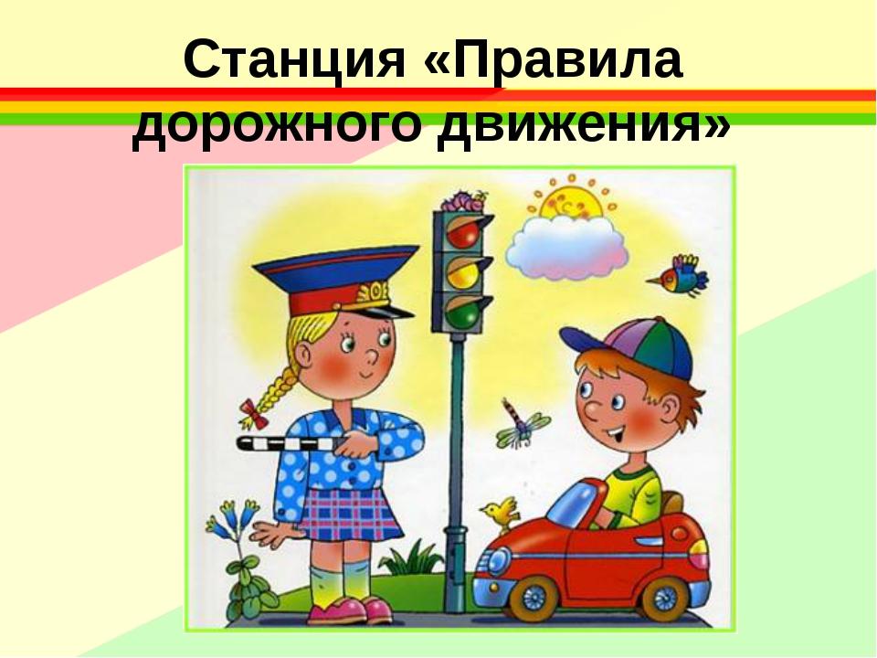 Станция «Правила дорожного движения»