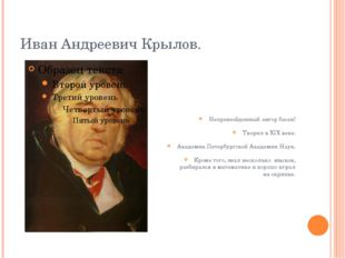 Иван Андреевич Крылов. Непревзойденный автор басен! Творил в XIX веке. Академ