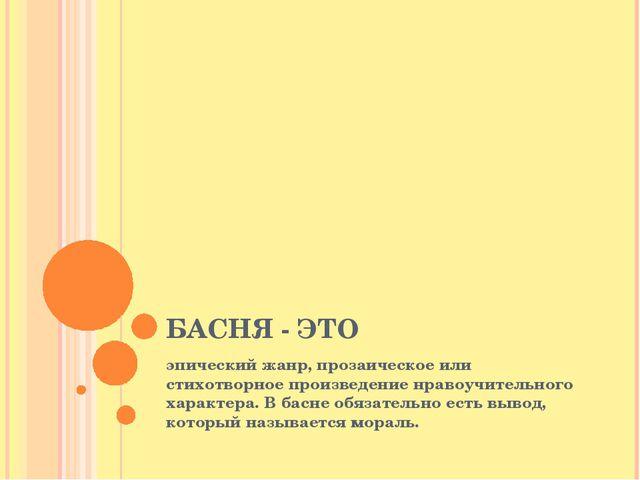 БАСНЯ - ЭТО эпический жанр, прозаическое или стихотворное произведение нравоу...