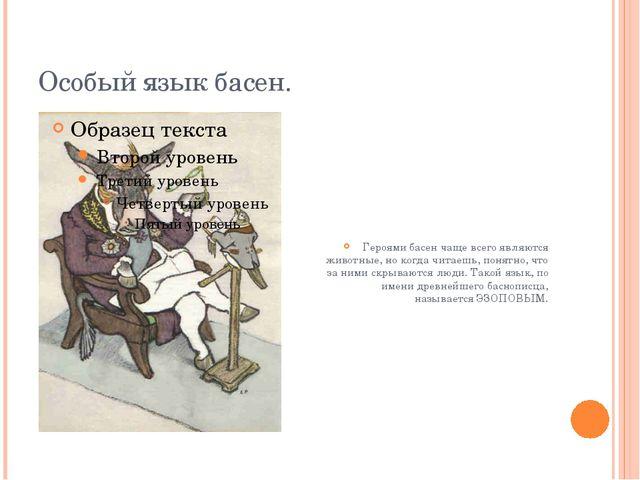 Особый язык басен. Героями басен чаще всего являются животные, но когда читае...