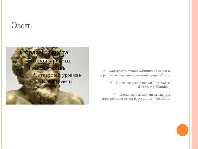 Эзоп. Самый известный сочинитель басен в древности – древнегреческий мудрец Э...