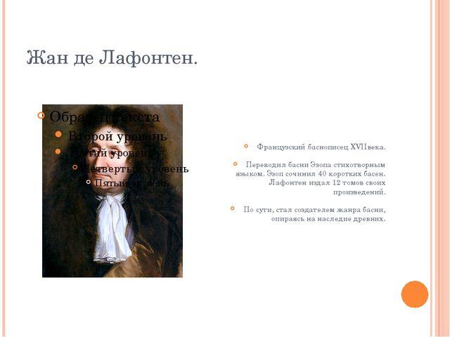 Жан де Лафонтен. Французский баснописец XVIIвека. Переводил басни Эзопа стихо...
