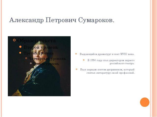 Александр Петрович Сумароков. Выдающийся драматург и поэт XVIII века. В 1756...