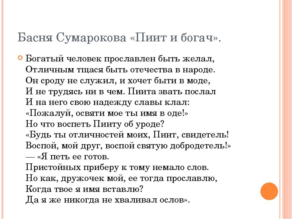 Басня Сумарокова «Пиит и богач». Богатый человек прославлен быть желал, Отлич...