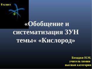 «Обобщение и систематизация ЗУН темы« «Кислород» Бозаджи Н.М. учитель химии в