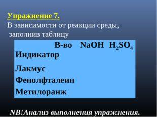 Упражнение 7. В зависимости от реакции среды, заполнив таблицу NB!Анализ выпо
