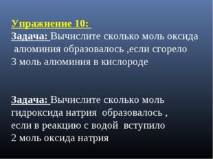 Упражнение 10: Задача: Вычислите сколько моль оксида алюминия образовалось ,е