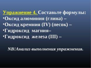 Упражнение 4. Составьте формулы: Оксид алюминия (глина) – Оксид кремния (IV)