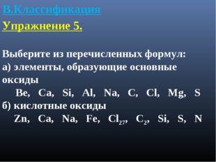 Выберите из перечисленных формул: а) элементы, образующие основные оксиды Be,