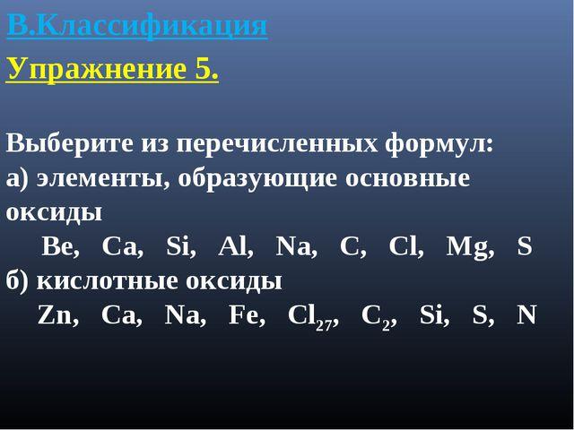 Выберите из перечисленных формул: а) элементы, образующие основные оксиды Be,...